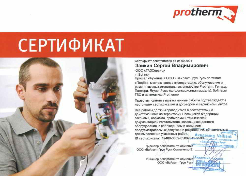 Protherm servis