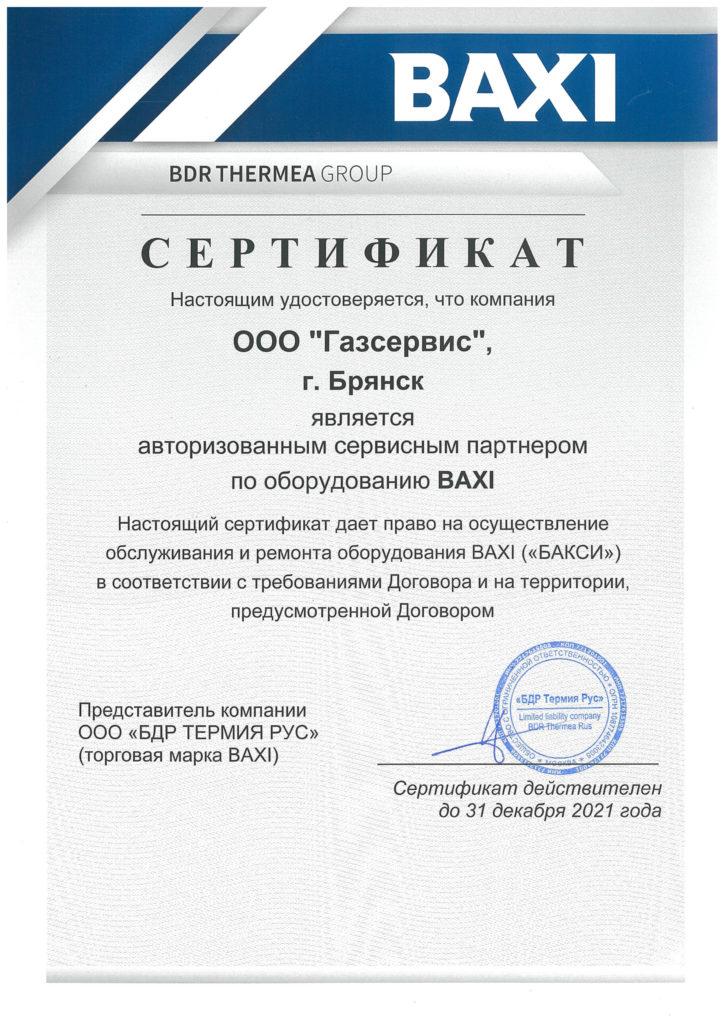 Baxi 31.12.2021
